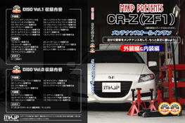 CR-Z(ZF1) Vol.1 Vol.2 セット