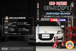 CR-Z(ZF1) Vol.2
